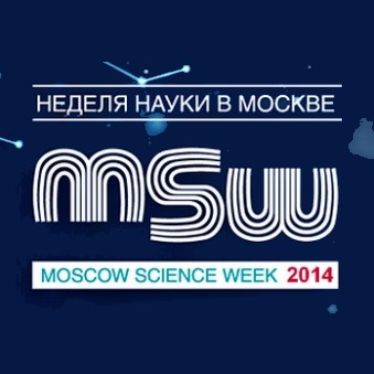 Междисциплинарный научный форум Moscow Science Week (MSW 2014)